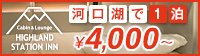 河口湖で1泊4000円から!CABIN&LOUNGE HIGHLAND STATION INN